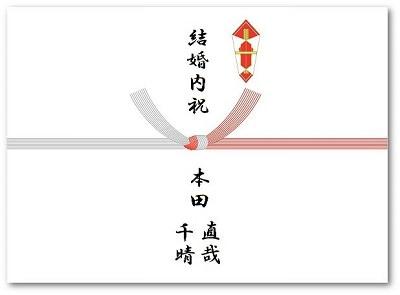 結婚内祝いの熨斗の表書き