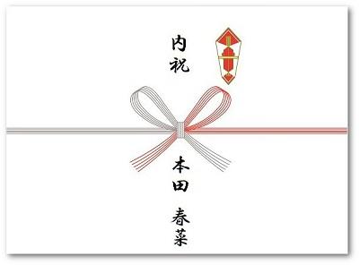 就職内祝いの熨斗の表書き