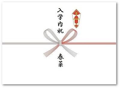 入学内祝いの熨斗の書き方